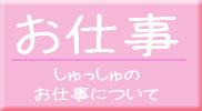 沖縄高収入のお仕事紹介