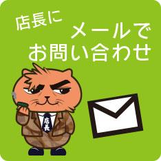 しゅっしゅ店長へメール